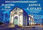 Благотворительный концерт Ольги Лойтер
