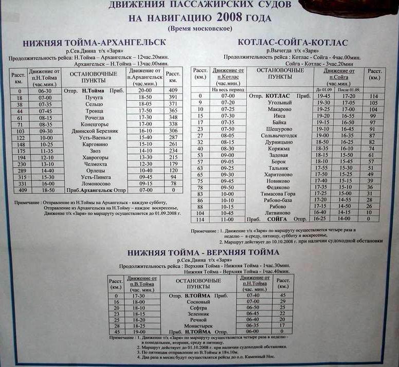 105 архангельск заостровье расписание автобуса